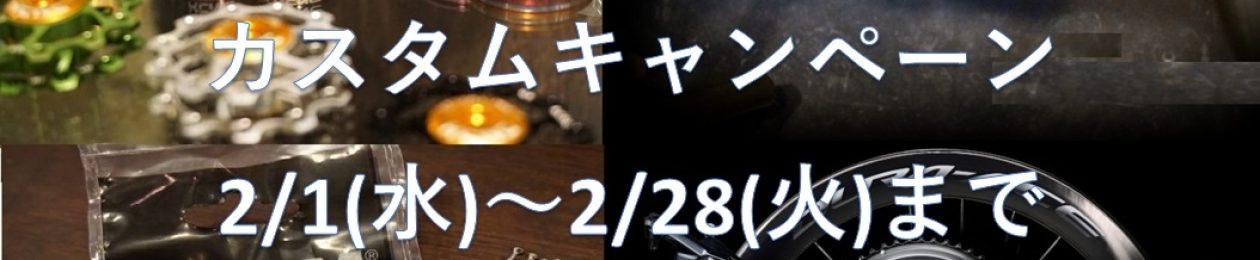 ローロバイシクルズ東日本橋店ブログ